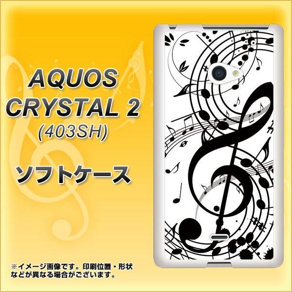AQUOS CRYSTAL 2 403SH TPU ソフトケース / やわらかカバー【260 あふれる音符 素材ホワイト】 UV印刷 (アクオス クリスタル2 403SH/403