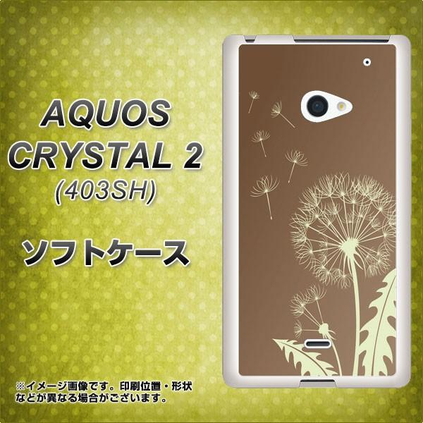 AQUOS CRYSTAL 2 403SH TPU ソフトケース / やわらかカバー【412 たんぽぽ 素材ホワイト】 UV印刷 (アクオス クリスタル2 403SH/403SH用