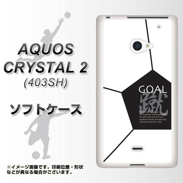 AQUOS CRYSTAL 2 403SH TPU ソフトケース / やわらかカバー【IB921 SOCCER_ボール 素材ホワイト】 UV印刷 (アクオス クリスタル2 403SH/