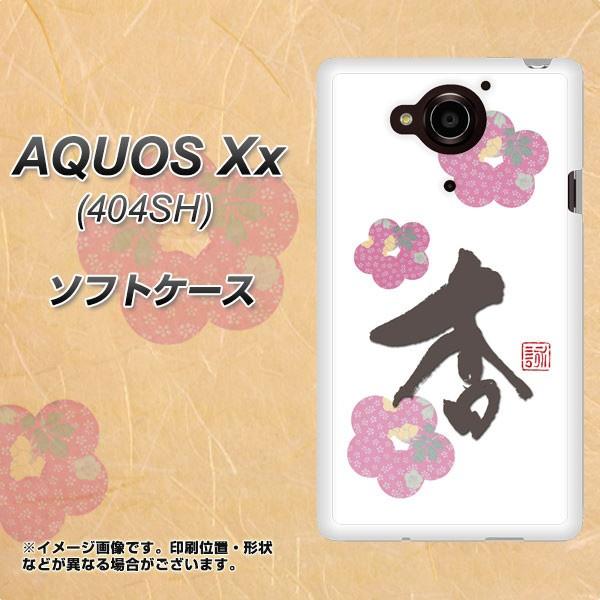 SoftBank AQUOS Xx 404SH TPU ソフトケース / やわらかカバー【OE832 杏 素材ホワイト】 UV印刷 (アクオス ダブルエックス 404SH/404SH
