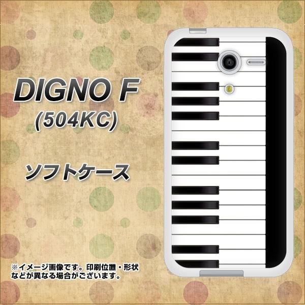 softbank DIGNO F 504KC TPU ソフトケース / やわらかカバー【292 ピアノ 素材ホワイト】 UV印刷 (softbank ディグノF 504KC/504KC用)