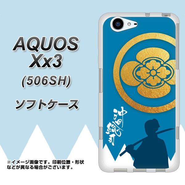 softbank AQUOS Xx3 506SH TPU ソフトケース / やわらかカバー【AB824 沖田総司 素材ホワイト】 UV印刷 (softbank アクオス Xx3 506SH/5
