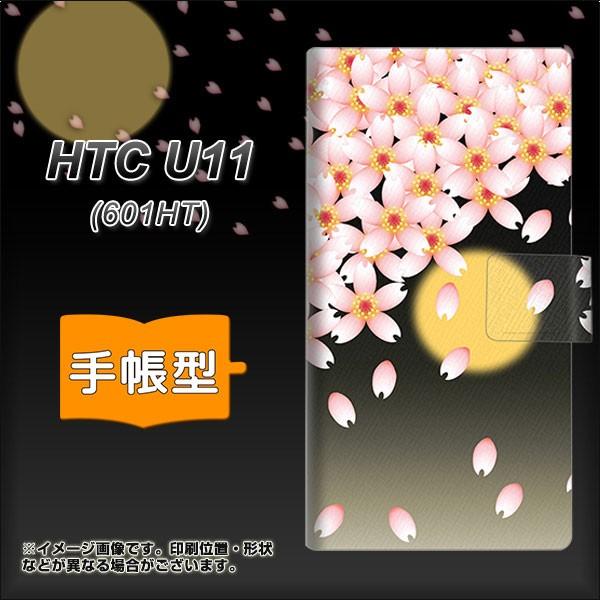 メール便送料無料 HTC U11 601HT 手帳型スマホケース 【 136 満月と夜桜 】横開き (エイチティーシー U11 601HT/601HT用/スマホケース/手