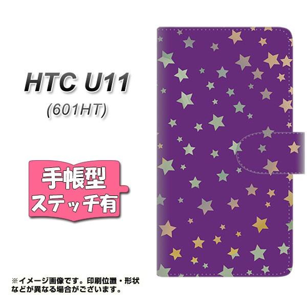 メール便 HTC U11 601HT 手帳型スマホケース 【ステッチタイプ】 【 SC900 星柄プリント パープル 】横開き (エイチティーシー U