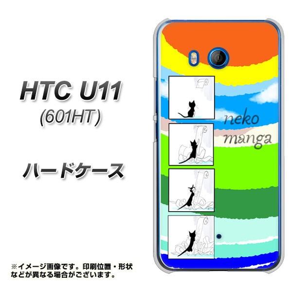HTC U11 601HT ハードケース / カバー【YJ198 ネコ まんが かわいい 素材クリア】(エイチティーシー U11 601HT/601HT用)