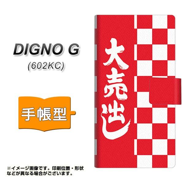 メール便 DIGNO G 602KC 手帳型スマホケース 【 YB947 大売出し 】横開き (ディグノG 602KC/602KC用/スマホケース/手帳式)