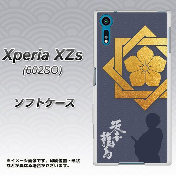 softbank Xperia XZs 602SO TPU ソフトケース / やわらかカバー【AB823 坂本龍馬 素材ホワイト】(softbank エクスペリアXZs 602SO/602SO