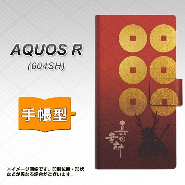 メール便 AQUOS R 604SH 手帳型スマホケース 【 AB802 真田幸村シルエットと家紋 】横開き (アクオスR 604SH/604SH用/スマホケー