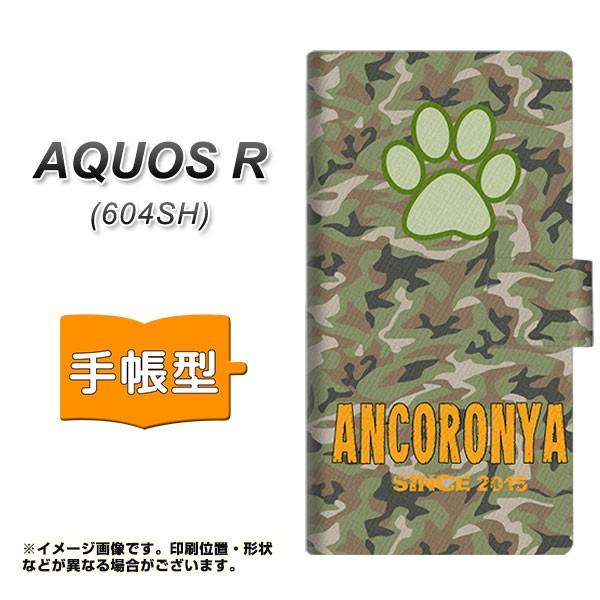 メール便 AQUOS R 604SH 手帳型スマホケース 【 YA870 迷彩猫01 】横開き (アクオスR 604SH/604SH用/スマホケース/手帳式)