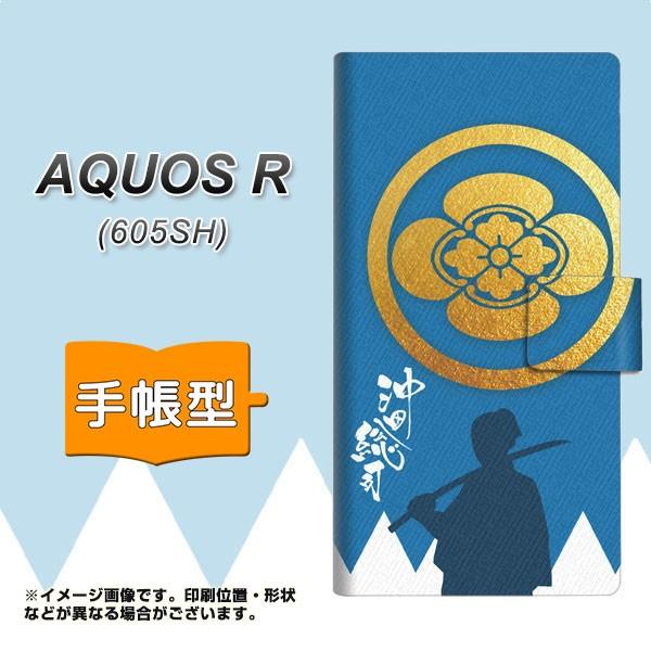 メール便 AQUOS R 605SH 手帳型スマホケース 【 AB824 沖田総司 】横開き (アクオスR 605SH/605SH用/スマホケース/手帳式)