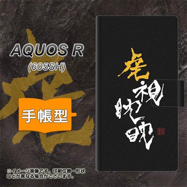 メール便 AQUOS R 605SH 手帳型スマホケース 【 OE803 虎視眈々 】横開き (アクオスR 605SH/605SH用/スマホケース/手帳式)