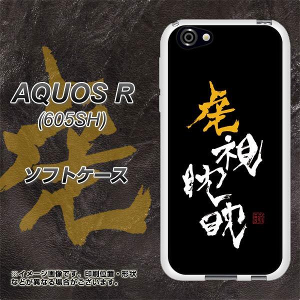 AQUOS R 605SH TPU ソフトケース / やわらかカバー【OE803 虎視眈々 素材ホワイト】(アクオスR 605SH/605SH用)
