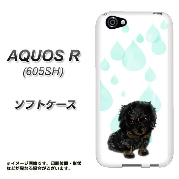 AQUOS R 605SH TPU ソフトケース / やわらかカバー【YJ226 ダックスフンド 犬 犬 犬 しずく かわいい 素材ホワイト】(アクオスR 605SH/6