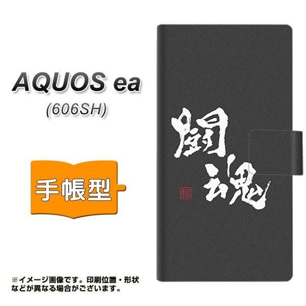 メール便 AQUOS ea 606SH 手帳型スマホケース 【 OE854 闘魂 ブラック 】横開き (アクオスea 606SH/606SH用/スマホケース/手帳式