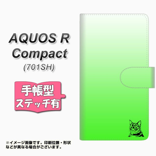 メール便 AQUOS R Compact 701SH 手帳型スマホケース 【ステッチタイプ】 【 YI864 イニシャル ネコ W 】横開き (アクオスR コン