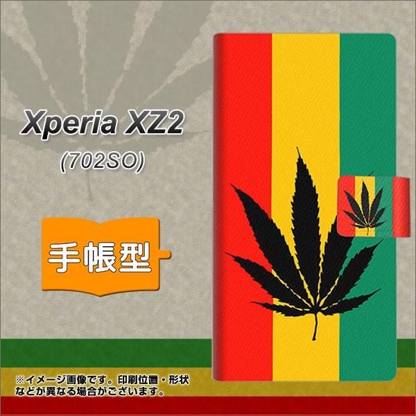 メール便 softbank Xperia XZ2 702SO 手帳型スマホケース 【 083 大麻ラスタカラー 】横開き (エクスペリア XZ2 702SO/702SO用/