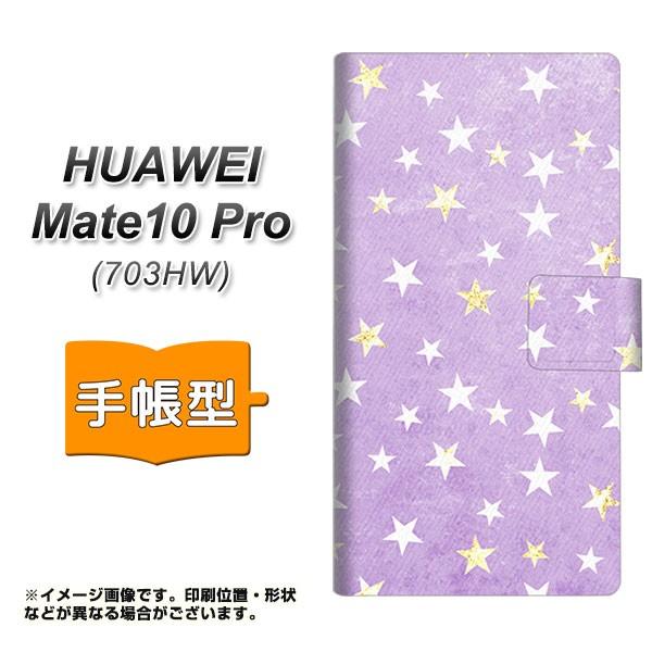 メール便 HUAWEI Mate10Pro 703HW 手帳型スマホケース 【 SC890 お星さまキラキラ パープル 】横開き (ファーウェイ Mate10Pro 7