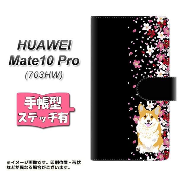 メール便 HUAWEI Mate10Pro 703HW 手帳型スマホケース 【ステッチタイプ】 【 YJ041 コーギー 和07  】横開き (ファーウェイ Mat