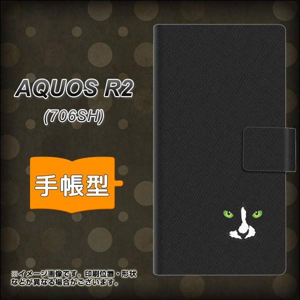 メール便 softbank AQUOS R2 706SH 手帳型スマホケース 【 398 黒ネコ 】横開き (softbank アクオス R2 706SH/706SH用/スマホケ
