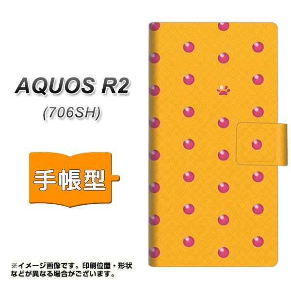 メール便 softbank AQUOS R2 706SH 手帳型スマホケース 【 YA978 肉球ドット01 】横開き (softbank アクオス R2 706SH/706SH用/