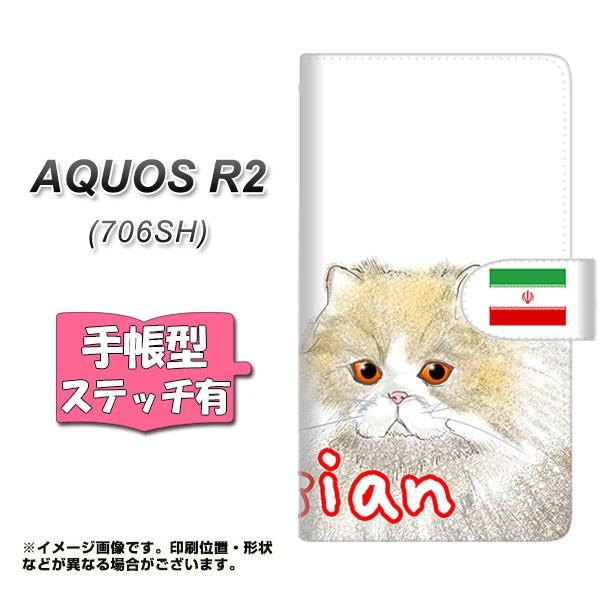 メール便 softbank AQUOS R2 706SH 手帳型スマホケース 【ステッチタイプ】 【 YE830 ペルシャ01 】横開き (softbank アクオス R