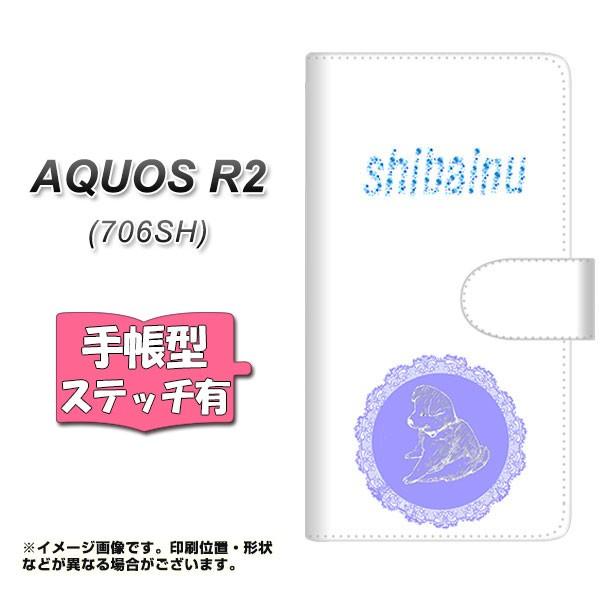 メール便 softbank AQUOS R2 706SH 手帳型スマホケース 【ステッチタイプ】 【 YJ248 いぬ ブルー 】横開き (softbank アクオス