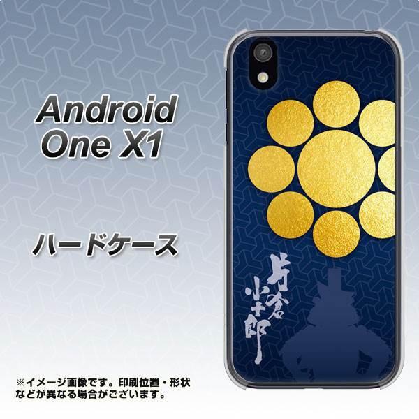 android one X1 ハードケース / カバー【AB816 片倉小十郎 素材クリア】(アンドロイドワン X1/ANDONEX1用)