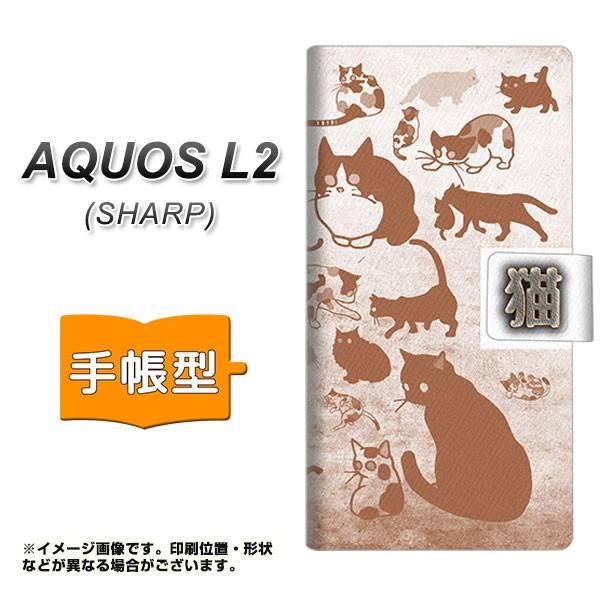メール便 AQUOS L2 手帳型スマホケース 【 YA936 セピア猫 】横開き (アクオスL2/AQUOSL2用/スマホケース/手帳式)