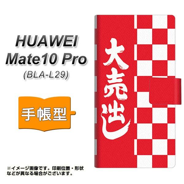 メール便 HUAWEI Mate10 Pro BLA-L29 手帳型スマホケース 【 YB947 大売出し 】横開き (ファーウェイ Mate10 Pro BLA-L29/BLAL29