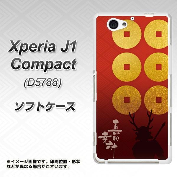 Xperia J1 Compact TPU ソフトケース / やわらかカバー【AB802 真田幸村シルエットと家紋 素材ホワイト】 UV印刷 (エクスペリア J1 Comp