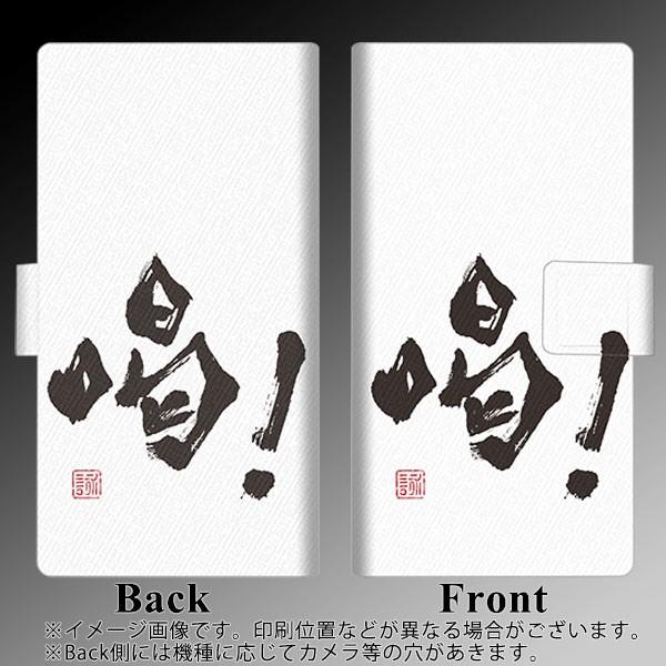 メール便 Moto X4 XT1900 手帳型スマホケース 【 OE845 喝! 】横開き (モト X4 XT1900/XT1900用/スマホケース/手帳式)