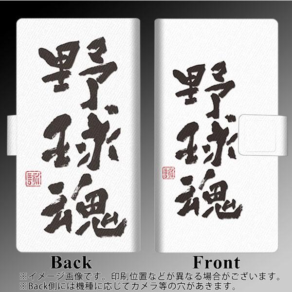 メール便 ワイモバイル Android One S2 手帳型スマホケース 【 OE855 野球魂 ホワイト 】横開き (アンドロイドワン エスツー/AND