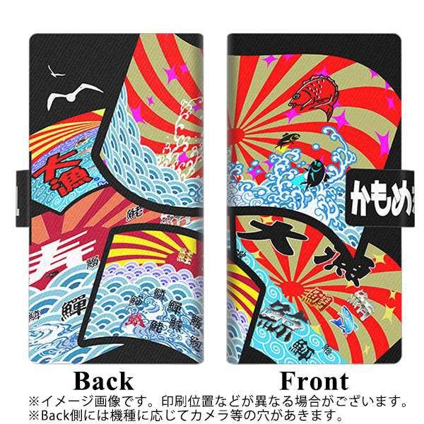 メール便送料無料 FREETEL Priori5 FTJ17C00 手帳型スマホケース 【 YB889 大漁旗 】横開き (フリーテル Priori5 FTJ17C00/FTJ17C00用/ス