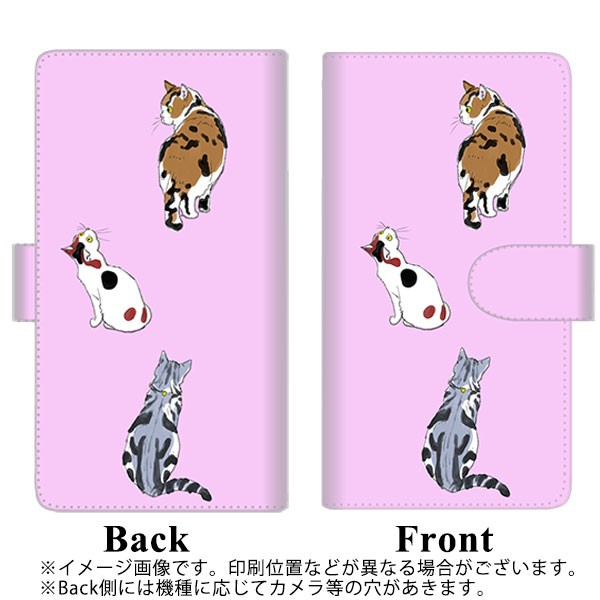 メール便 らくらくスマートフォン me F-03K 手帳型スマホケース 【ステッチタイプ】 【 YJ217 猫 】横開き (ドコモ らくらくホ