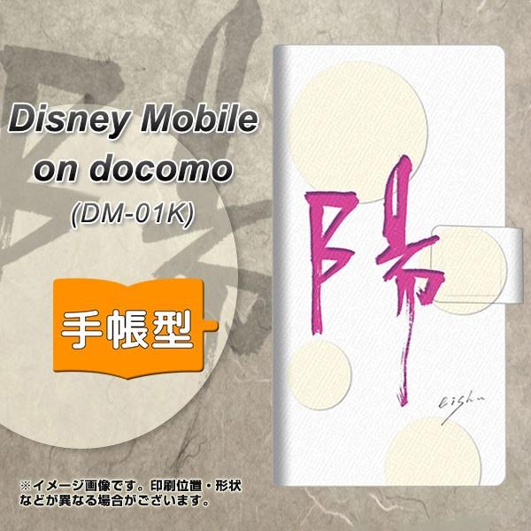 メール便 Disney Mobile on docomo DM-01K 手帳型スマホケース 【 OE833 陽 】横開き (ディズニー モバイル DM-01K/DM01K用/スマ