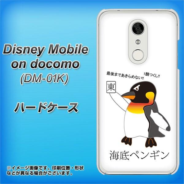 Disney Mobile on docomo DM-01K ハードケース / カバー【VA924 海底ペンギン 素材クリア】(ディズニー モバイル DM-01K/DM01K用)