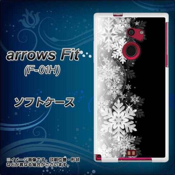 docomo arrows Fit F-01H TPU ソフトケース / やわらかカバー【603 白銀と闇 素材ホワイト】 UV印刷 (アローズFit F-01H/F01H用)