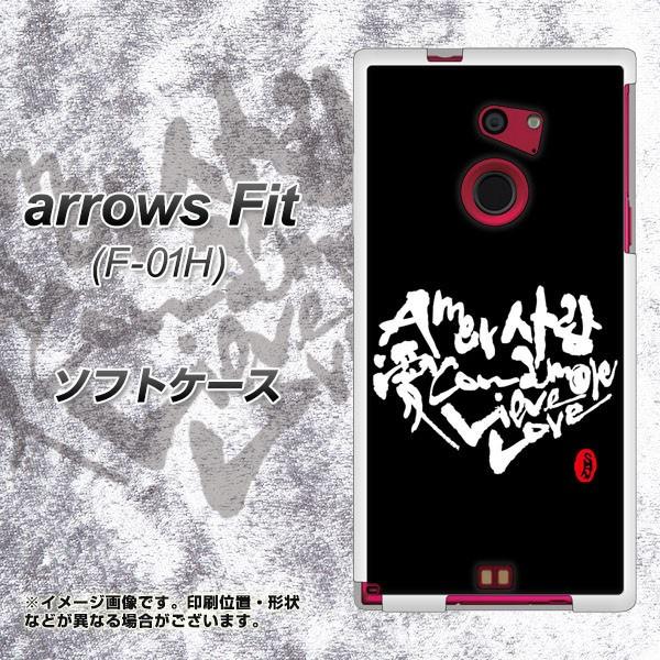 docomo arrows Fit F-01H TPU ソフトケース / やわらかカバー【OE802 愛 ブラック 素材ホワイト】 UV印刷 (アローズFit F-01H/F01H用)