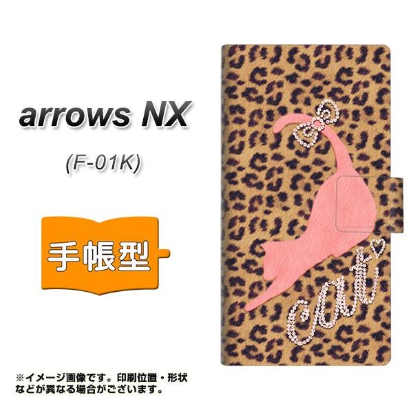 メール便 arrows NX F-01K 手帳型スマホケース 【 KG801 キャットレオパード(ブラウン) 】横開き (アローズNX F-01K/F01K用/スマ