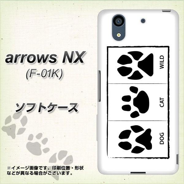 arrows NX F-01K TPU ソフトケース / やわらかカバー【VA807 足形 素材ホワイト】(アローズNX F-01K/F01K用)