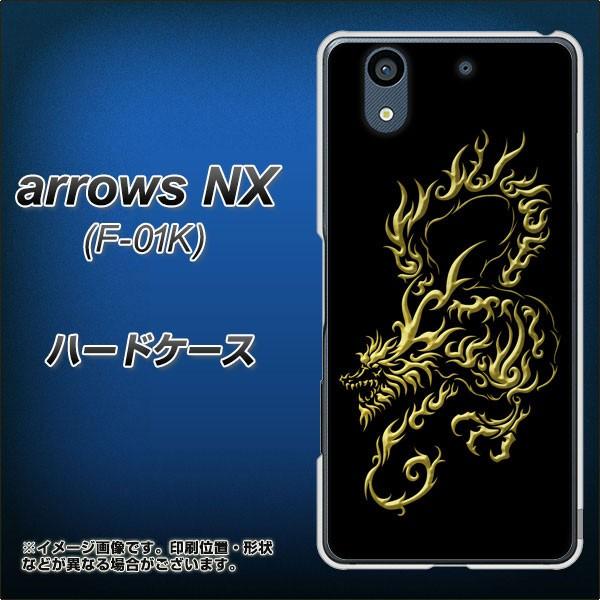 arrows NX F-01K ハードケース / カバー【VA831 闇と龍 素材クリア】(アローズNX F-01K/F01K用)