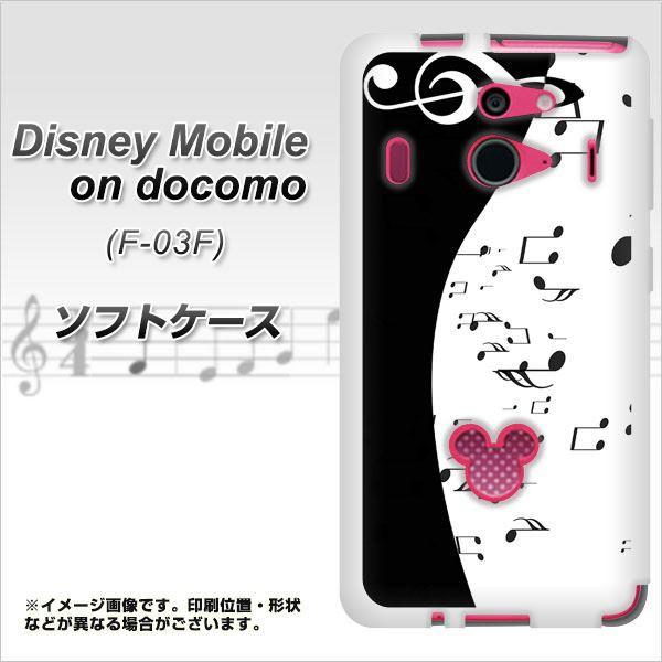 Disney Mobile on docomo F-03F TPU ソフトケース / やわらかカバー【114 モノトーンのリズム 素材ホワイト】 UV印刷 (ディズニーモバイ