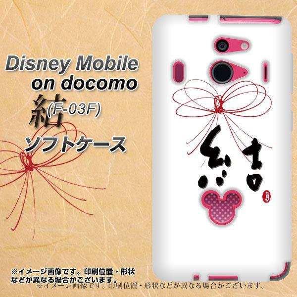 Disney Mobile on docomo F-03F TPU ソフトケース / やわらかカバー【OE831 結 素材ホワイト】 UV印刷 (ディズニーモバイル/F03F用)