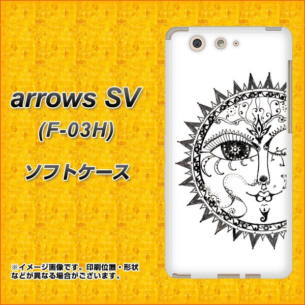 docomo arrows SV F-03H TPU ソフトケース / やわらかカバー【207 太陽神 素材ホワイト】 UV印刷 (docomo アローズ SV F-03H/F03H用)