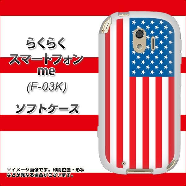 らくらくスマートフォン me F-03K TPU ソフトケース / やわらかカバー【659 アメリカ 素材ホワイト】(ドコモ らくらくホン me F-03K/F0