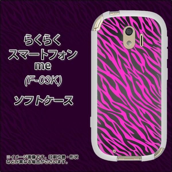 らくらくスマートフォン me F-03K TPU ソフトケース / やわらかカバー【1058 デザインゼブラ PU 素材ホワイト】(ドコモ らくらくホン m