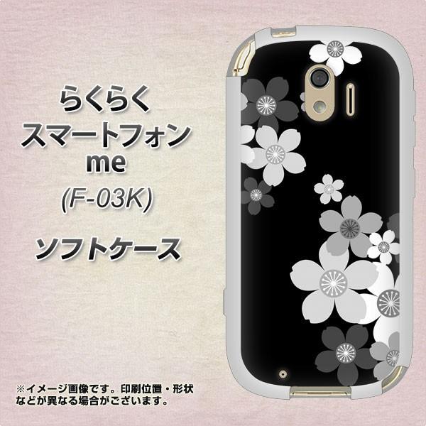 らくらくスマートフォン me F-03K TPU ソフトケース / やわらかカバー【1334 桜のフレーム BK&WH 素材ホワイト】(ドコモ らくらくホン