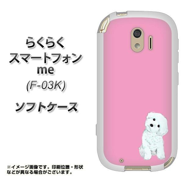 らくらくスマートフォン me F-03K TPU ソフトケース / やわらかカバー【YJ069 トイプー06 ピンク  素材ホワイト】(ドコモ らくらくホン