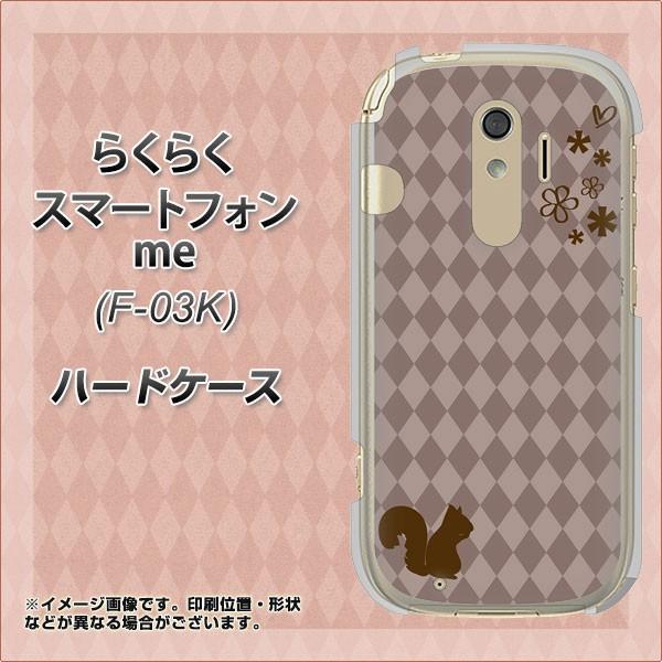 らくらくスマートフォン me F-03K ハードケース / カバー【515 リス 素材クリア】(ドコモ らくらくホン me F-03K/F03K用)