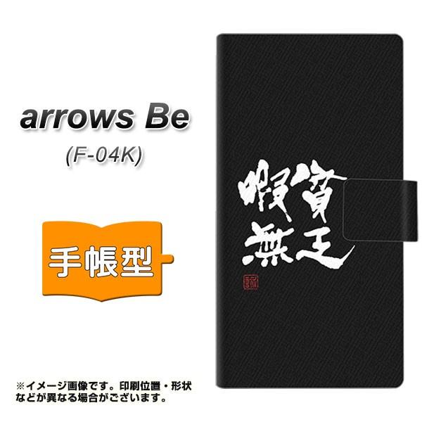 メール便 docomo arrows Be F-04K 手帳型スマホケース 【 OE848 貧乏暇無 ブラック 】横開き (docomo アローズ Be F-04K/F04K用/